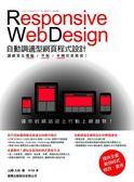 書Responsive Web Design 自動調適型網頁程式 :讓網頁在電腦平板手