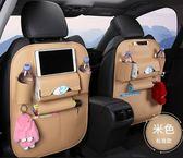 汽車座椅背置物袋車載收納袋掛袋多功能