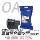 【高士資訊】BROTHER LC3619XL BK 原廠 超高容量 黑色墨水匣