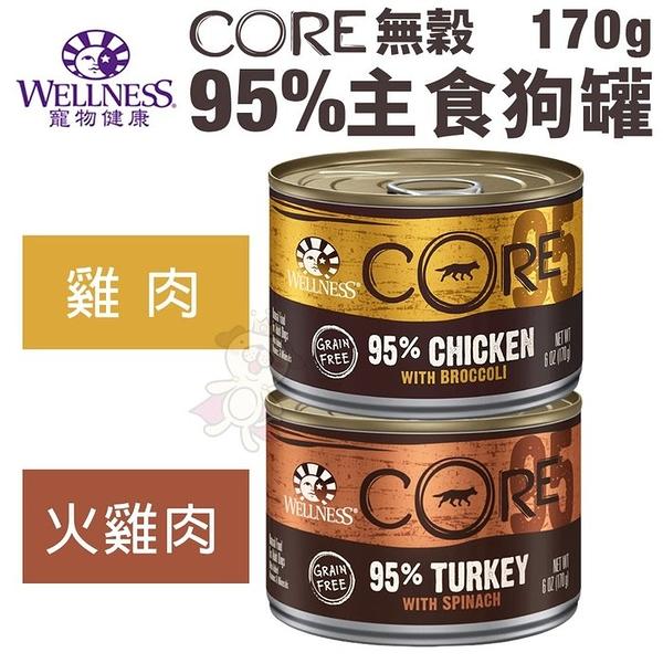 48h出貨【單罐】Wellness寵物健康 CORE無穀 95%主食狗罐170g 狗罐頭『寵喵樂旗艦店』
