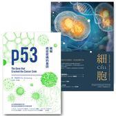基因與細胞套書(p53:破解癌症密碼的基因+細胞:影響我們的健康、意識以及未來的..
