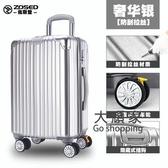 行李箱 ins網紅拉桿箱旅行箱包20韓版24密碼皮箱子28寸萬向輪男女T 4色