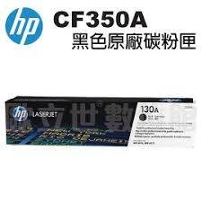 HP CF350A原廠黑色碳粉匣 適用M153/M176/M177(原廠品)