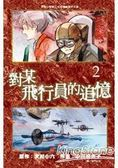 對某飛行員的追憶(02)漫畫