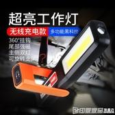 led工作燈超亮強光帶磁鐵汽修維修車燈移動照明多功能戶外手電筒  印象家品