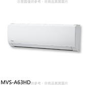 【南紡購物中心】美的【MVS-A63HD】變頻冷暖分離式冷氣內機10坪
