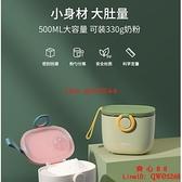 嬰兒奶粉盒便攜式外出分裝盒子密封防潮輔食儲存罐【齊心88】