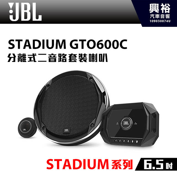 【JBL】STADIUM GTO600C 6.5吋 分離式二音路套裝喇叭*STADIUM系列+兩音路 (公司貨