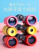 望遠鏡兒童望遠鏡小型便攜男孩玩具高清高倍迷你雙筒女孩專用單筒望眼鏡新品