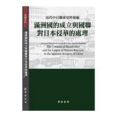 近代中日關係史料彙編(滿洲國的成立與國聯對日本侵華的處理)