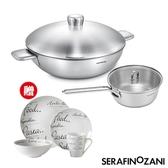 【SERAFINO ZANI 尚尼】健康恆溫雙耳炒鍋不鏽鋼牛奶鍋送手稿