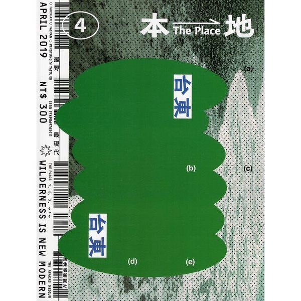 本地 The Place:台東