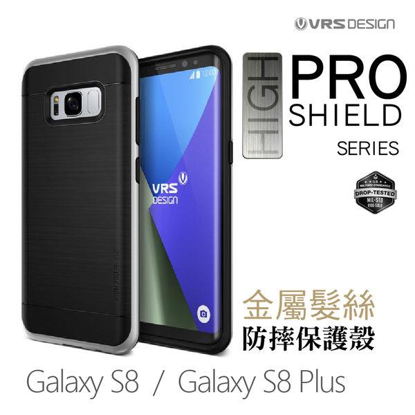 VRS 韓國 三星 S8 S8 Plus HIGH PRO SHIELD 髮絲紋 矽膠 邊框 防撞 防震 可站立 保護殼 手機殼