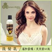 德國Bienen-Diatic蜂蜜奶蛋白護髮洗髮乳200ml