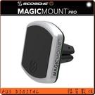 【福笙】SCOSCHE MAGIC MOUNT PRO VENT 夾持式 磁鐵手機架/平板架 磁鐵手機平板架 冷氣出風口支架