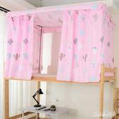 大學生床幔少女心寢室簾子遮光布宿舍床簾下鋪學生遮光上鋪 js24306『Pink領袖衣社』