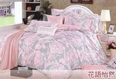☆單人薄床包升級雙人被套三件組☆100%精梳純棉3.5x6.2尺(105x186公分) 加高35CM《花語怡然》