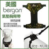 *KING WANG*美國bergan 《氣墊胸背帶-綠色謎樣》L號