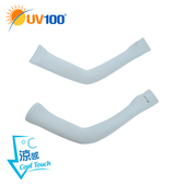 UV100 防曬 抗UV-涼感絲滑彈力袖套-加長版-女