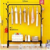 晾衣架落地摺疊室內單桿式曬衣架臥室掛衣架家用簡易涼衣服的架子 造物空間