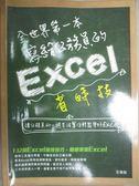 【書寶二手書T1/電腦_QKW】全世界第一本寫給公務員的Excel省時技 (電子書)_王俊詠