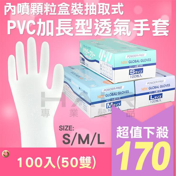 PVC加長型內噴顆粒盒裝抽取式透氣手套100入 輕鬆操作不沾手【HAiR美髮網】