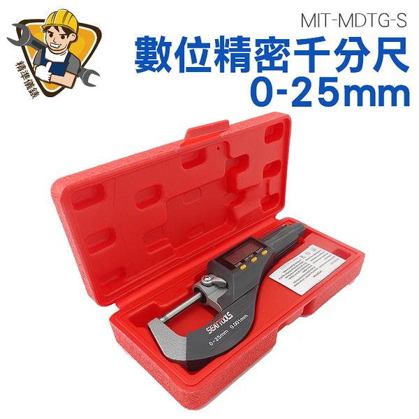 精準儀錶 台灣保固 精密數位測厚規 厚度計 千分測厚儀 電子式厚度計 無視差厚度計