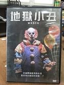 挖寶 片0B01 596  DVD 電影~地獄小丑~傑森克洛丹奈伊直
