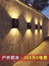 太陽能燈 太陽能戶外壁燈庭院花園景觀圍墻裝飾燈家用露臺防水佈置氛圍燈