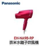 (現貨)(感恩回饋多重送)【Panasonic 國際牌】奈米水離子吹風機 EH-NA9B (桃紅) ※買就送美妝鏡