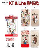 King*Shop~ GARMMA Hello Kitty X Line  索尼Xperia C5防摔保護殼E5553手機殼C5軟套