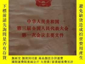 二手書博民逛書店罕見共產主義青年團書籍合售(青年團基本知識教材、爲我國青年革命化
