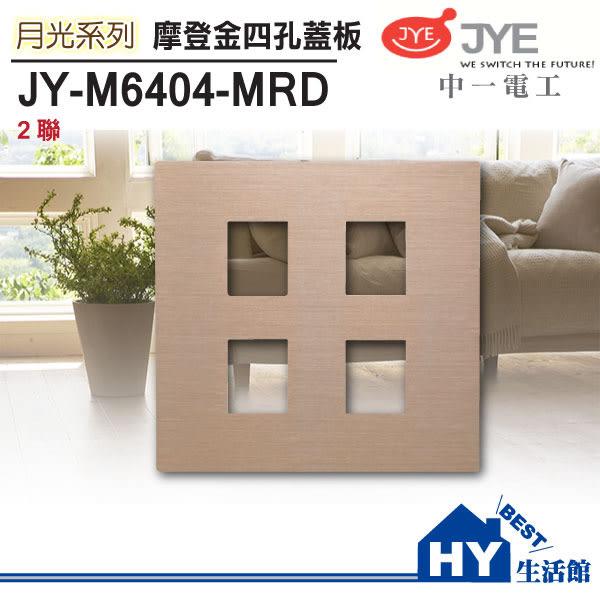 中一電工 月光系列 鋁合金屬拉絲面板 / JY-M6404-MRD 月光摩登金 二聯四孔蓋板