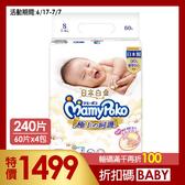 (紙尿褲/尿布)滿意寶寶極緻呵護S60片 x4入團購組【康是美】