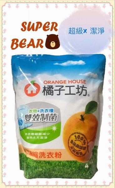 【橘子工坊】天然濃縮洗衣粉/衣物+洗衣槽雙效抑菌