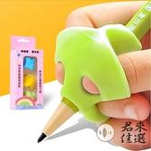 握筆器矯正器兒童初學者鉛筆矯正握姿拿筆抓筆糾正【君來佳選】