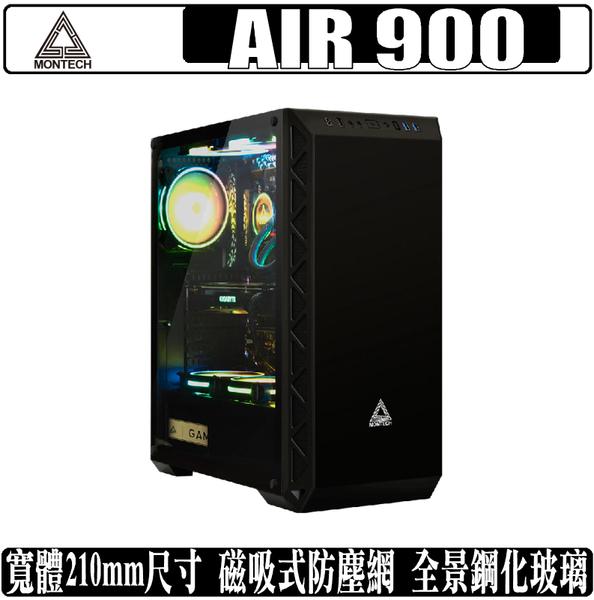 [地瓜球@] 君主 Montech Air 900 電腦 機殼 機箱 水冷