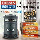 HERAN 禾聯 電熱絲電暖器 消光黑 360度出風  HPH-135M1B