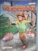 【書寶二手書T2/兒童文學_IEU】沒有爸爸的小孩_匡平方