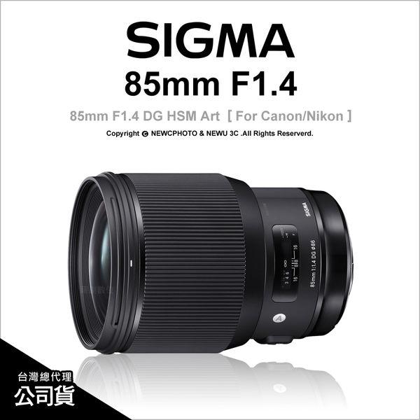 【現貨 C/N】SIGMA 85mm F1.4 DG HSM Art For Canon Nikon 定焦鏡 公司貨 ★24期免運★ 定焦鏡 薪創