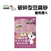 寵喵樂-破碎型豆腐砂-蜜桃香6L