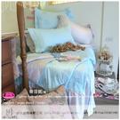 六件式專櫃高級床罩組(5*6.2尺)御芙專櫃『蒂芬妮/藍』法式典藏˙浪漫臻愛系列