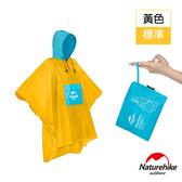 Naturehike 戶外旅行拼色 摺疊收納雨衣 標準款 黃色