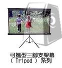 名展影音】億立  投影機專用布幕 87吋可攜型三腳支架幕 系列T99UWS1