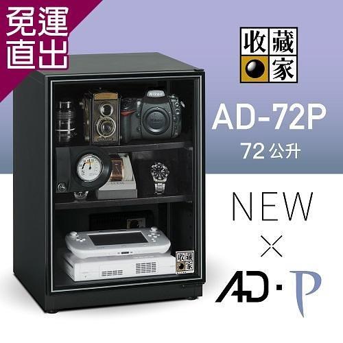 收藏家 AD-72P電子防潮箱 72公升【免運直出】