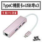 【小樺資訊】含稅【MK馬克】USB3.1 TypeC轉RJ45網卡+3埠USB3.0 HUB集線器Type-C