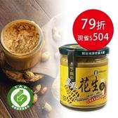 (團購12罐)虎農花生醬(顆粒)240g免運組-產銷履歷
