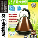 【Zushiang 日象】ZOI-3180S 1.8公升水漾澄潤快煮壺【全新原廠公司貨】