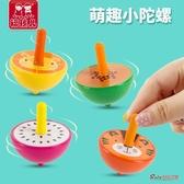陀螺 兒童陀螺動物水果簡單手動旋轉3-4歲6男孩女孩卡通木質玩具 4色 快速出貨