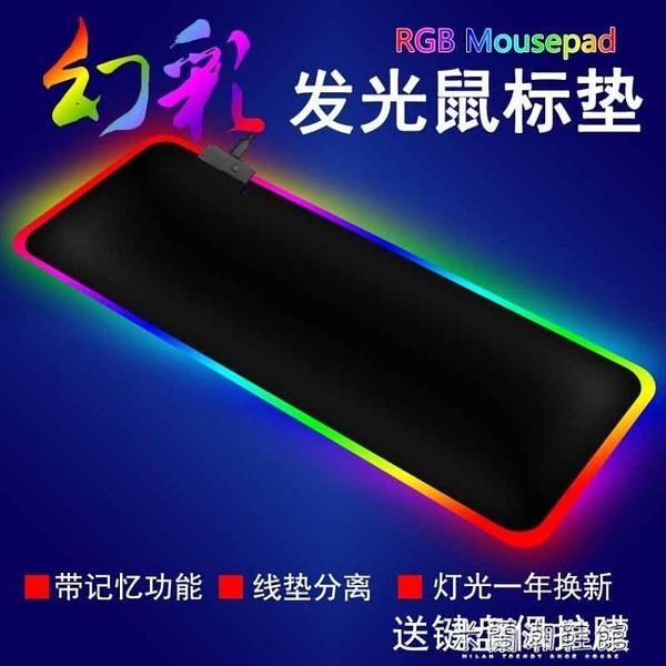 滑鼠墊 鎖邊超大rgb滑鼠墊發光 mousepad電腦桌墊幻彩滑鼠墊電競發光聯盟 快速出貨